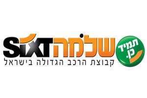 שלמה Sixt השכרת רכב | סקירה והטבות
