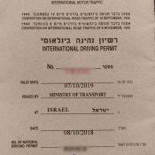 """רישיון נהיגה בינלאומי - מדריך לנוהגים בחו""""ל"""