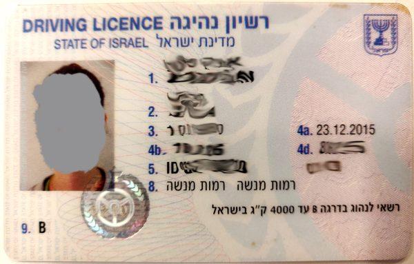 רישיון נהיגה ישראלי בינלאומי