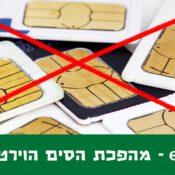 """ESIM   סים וירטואלי לגלישת אינטרנט ושיחות טלפון בחו""""ל"""