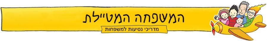 mishpacha-logo